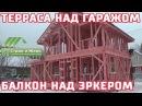 Каркасный дом с балконом и террасой на 2м этаже. Какая нужна бытовка строителям. ...