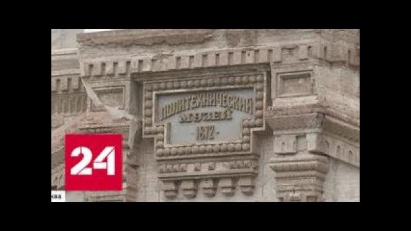 Политехнический музей к юбилею приподняли и прооперировали - Россия 24