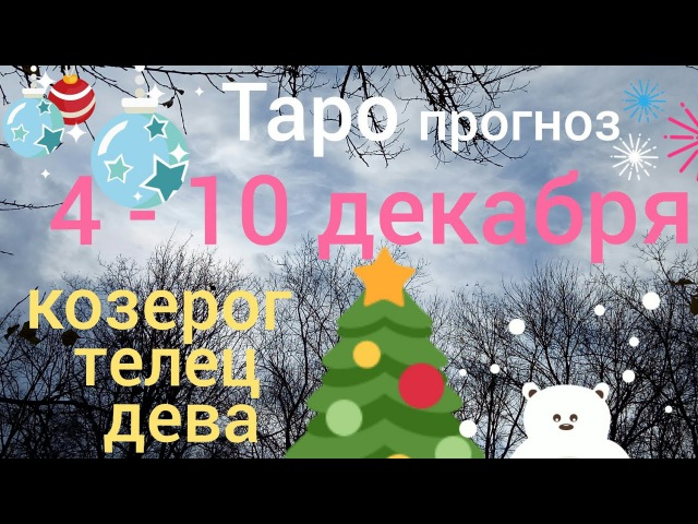 Таро прогноз КОЗЕРОГ ТЕЛЕЦ ДЕВА 4 - 10 декабря предсказание Таро онлайн гадание на...