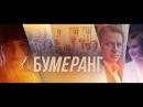 Бумеранг 11 и 12 серии (сериал 2017) смотреть онлайн анонс / русский фильм мелодрама