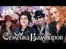 Семейка Вампиров / Семейная комедия / Фильм HD