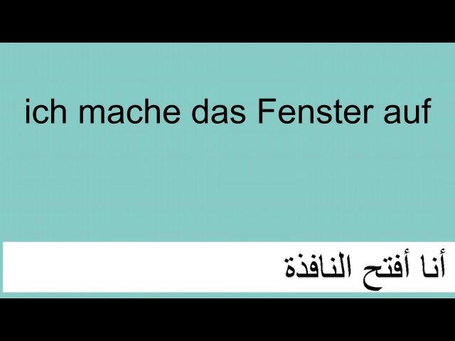 Deutsch lernen 4 für Anfänger syrisch arabisch