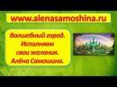 Волшебный город Тренинг для исполнение желаний Алена Самошина