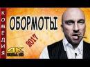 РЖАЛ ДО СЛЁЗ КОМЕДИЯ ОБОРМОТЫ 2017 русские самые смешные комедии 2017 HD YouTube 720p