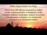 Шейх Абдур-Раззак аль-Бадр - СОН ПОСЛЕ ФАДЖР-НАМАЗА ДО ВОСХОДА СОЛНЦА