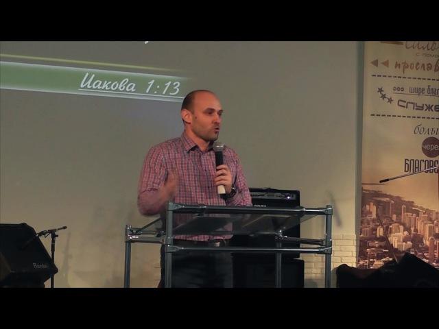 Омерзительная семейка похоть бесы грех Проповедует Александр Мунтеану Курск
