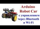 Машинка-робот Arduino Robot Car с управлением через Bluetooth и Wi-Fi