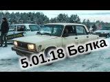 Белка 5.01.18//Первые победы зимой