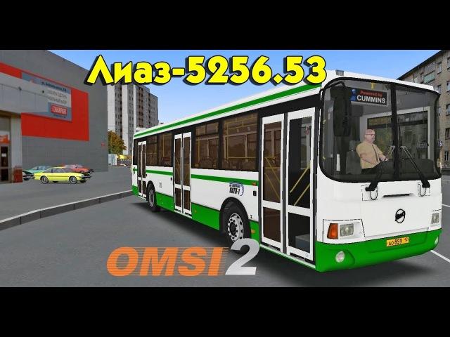 Автобус Лиаз-5256.53 2012 для Omsi 2