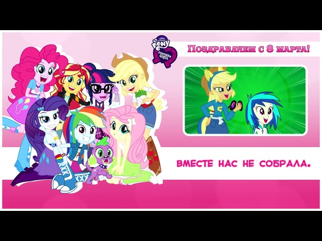 My Little Pony - Cafeteria Song [Нelping twilight sparkle win the crown] (Сhorus Russian Version)