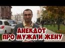 Лучшие одесские анекдоты про евреев! Анекдот про мужа и жену!