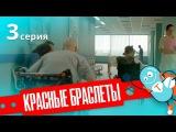 КРАСНЫЕ БРАСЛЕТЫ. Серия 3. Премьера!