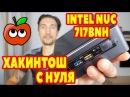 Самый простой способ установки Хакинтош на intel NUC7i7BNH, NUC7i5BNK, NUC7i3BNH