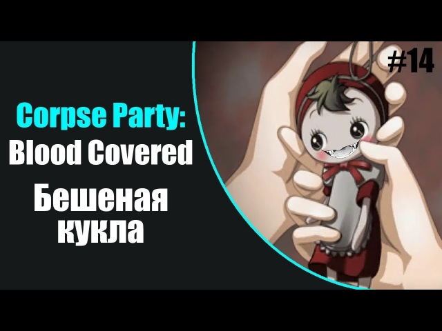 Corpse Party: Blood Covered [Бешеная кукла] 14
