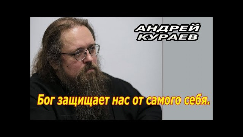 Взять бы этого Канта, да в Соловки годика на триФилософ Андрей Кураев.🌿