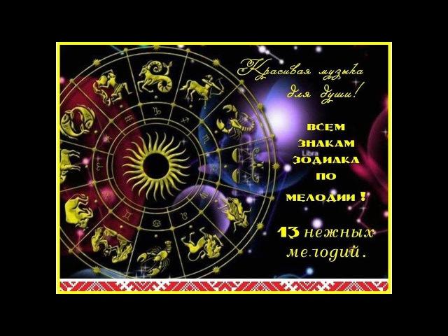 Красивая музыка для души Всем знакам зодиака по мелодии 13 нежных мелодий