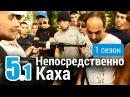 Непосредственно Каха • 1 сезон • Непосредственно Каха - Музыка