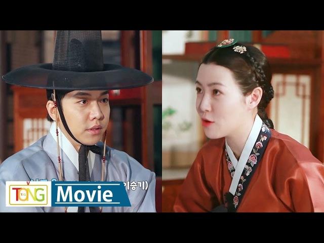 궁합도사 이승기 연우진·강민혁·최우식과 심은경의 궁합은 (궁합, Lee Seung Gi,