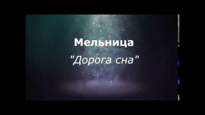 🎤 Мельница - Дорога сна (VGEvery cover)