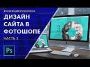 Дизайн сайта в Фотошопе(Photoshop). Часть-2 | Уроки Фотошопа 20