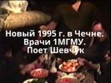 Новый год под обстрелом. Чечня-1995. Врачи 1МГМУ. Юрий Шевчук