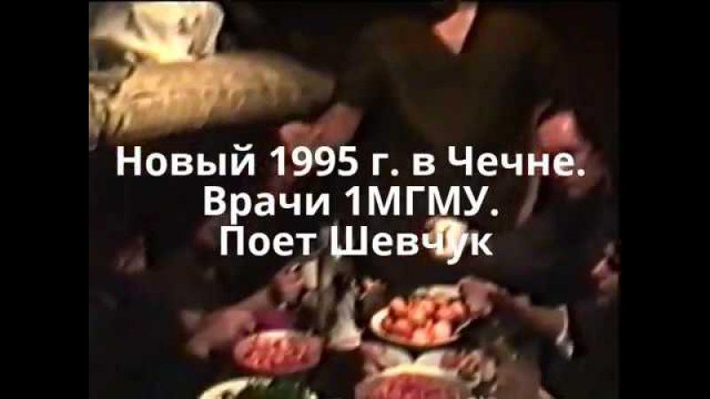 Новый год под обстрелом Чечня 1995 Врачи 1МГМУ Юрий Шевчук смотреть онлайн без регистрации