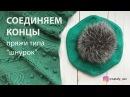 Как соединить концы пряжи шнуркового типа соединить нить лана гросса кэшсилк lana grossa cashsilk