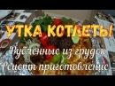 Утка котлеты рубленные из грудок Рецепт приготовление