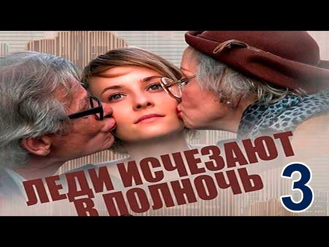Мини-Сериал Леди исчезают в полночь - Серия 3