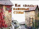 Имитация каменных стен. Чайный домик.