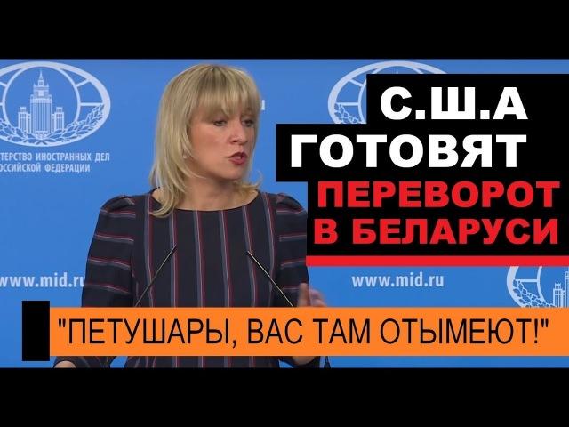 C.Ш.A ГΟТΟBЯТ ПEPEBΟPΟΤ B БEЛAPУСИ — Мария Захарова — 18.02.2018
