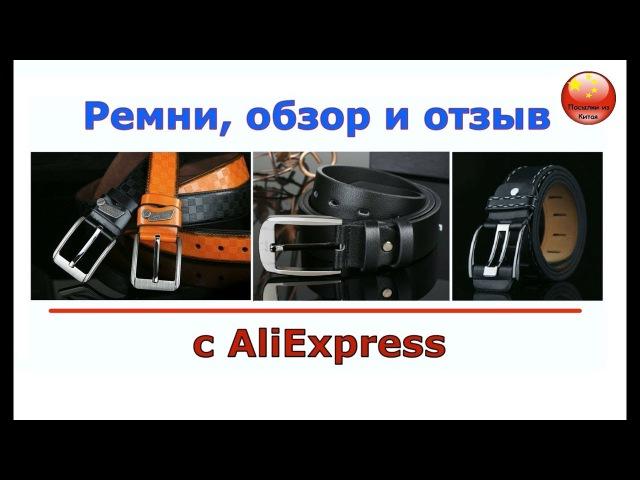 Мужские Ремни с AliExpress, обзор и отзыв - Mens Belts with AliExpress, review and review