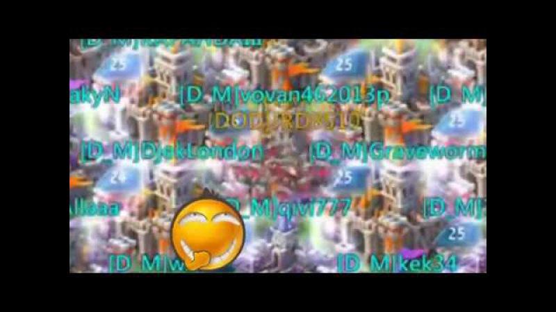 Стычка D_M против DOD (китам по щам) Lord Mobile