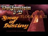 Прохождение Wolfenstein 3D Spear of Destiny Floor 18 &amp 21 (100) (Финал)