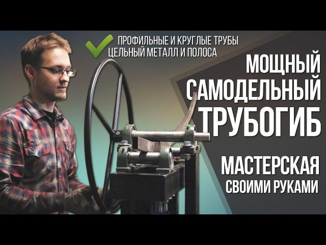 Как сделать трубогиб своими руками | Обустройство мастерской и самодельные станки rfr cltkfnm nhe,jub, cdjbvb herfvb | j,ecnhjqc