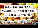 КАК ЗАРАБОТАТЬ БЕЗ ВЛОЖЕНИЙ В ИНТЕРНЕТЕ 25 000 В ДЕНЬ - БЕЗ РЕФЕРАЛОВ - ДЕНЬГИ ЛЕГКО
