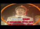 КАРАОКЕ - НЕ ВОЛНУЙТЕСЬ, ТЁТЯ - ЭКСПРЕСС (cover ВЕСЁЛЫЕ РЕБЯТА) Karaoke