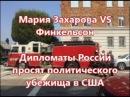 Бегство дипломатов после черного дыма: Мария Захарова VS Финкельсон
