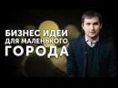 Михаил Дашкиев - Бизнес идеи для малого города Бизнес молодость