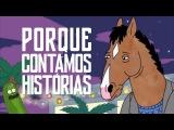 Bojack Horseman | Porque contamos histórias