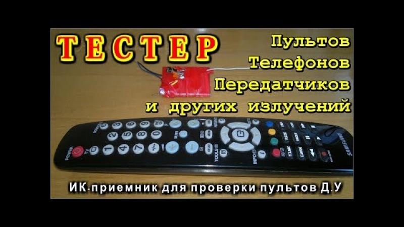 ИК приемник для проверки пультов Д. У., излучения сотовых и СВЧ На Обычном светодиоде!