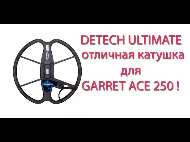 КАТУШКА Detech Ultimate 13 DD для Garrett ACE