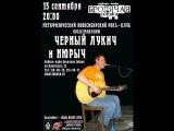 Нюрыч (Анна Волкова) - Черный Лукич (Вадим Кузьмин) - Концерт в Бродячей Собаке