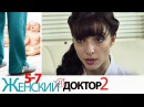 Женский доктор - 2 сезон - Серии - 5-7 - мелодрама HD