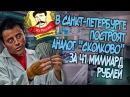 UTV. В Санкт Петербурге построят аналог Сколково за 41 миллиард рублей
