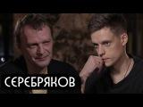 Алексей Серебряков - большой русский актер - новый герой вДудя.