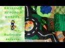 ✐❤✐ Игровой коврик Ферма Какие выбрать нитки