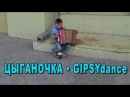 ЦЫГАНЧОНОК ВИРТУОЗ НА БАЯНЕ Цыганочка ☆ LITTLE GYPSY playing the ACCORDION GIPSYdance ЛучшеВсех