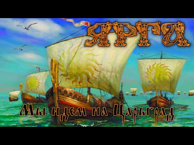 Ярга (Yarga) - Мы идем на Царьград