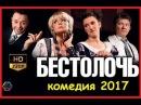 БЕСТОЛОЧЬ 2017 РУССКИЕ КОМЕДИИ 2017